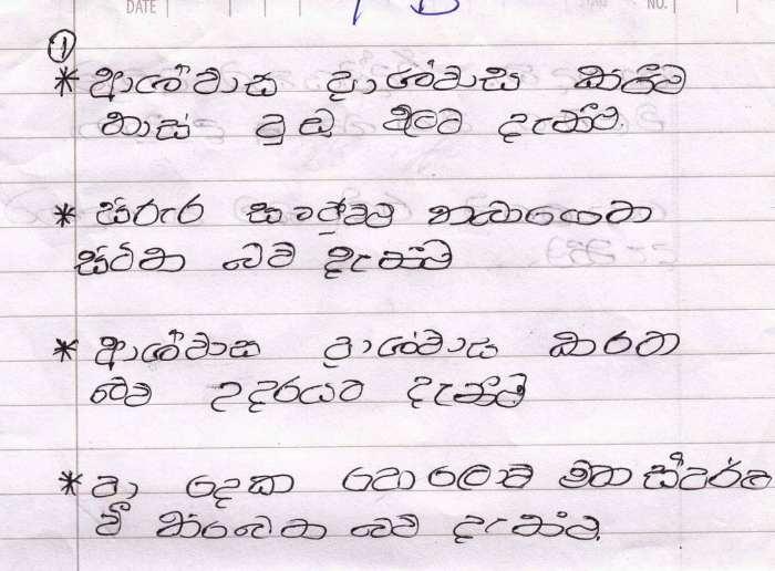 mahindacollege-feedback-06-10-2016-4
