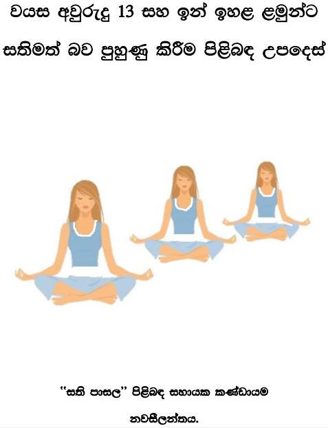 16-01-2017-mindfulness-guidelines-for-13-year-olds-sinhala-2016-11-25